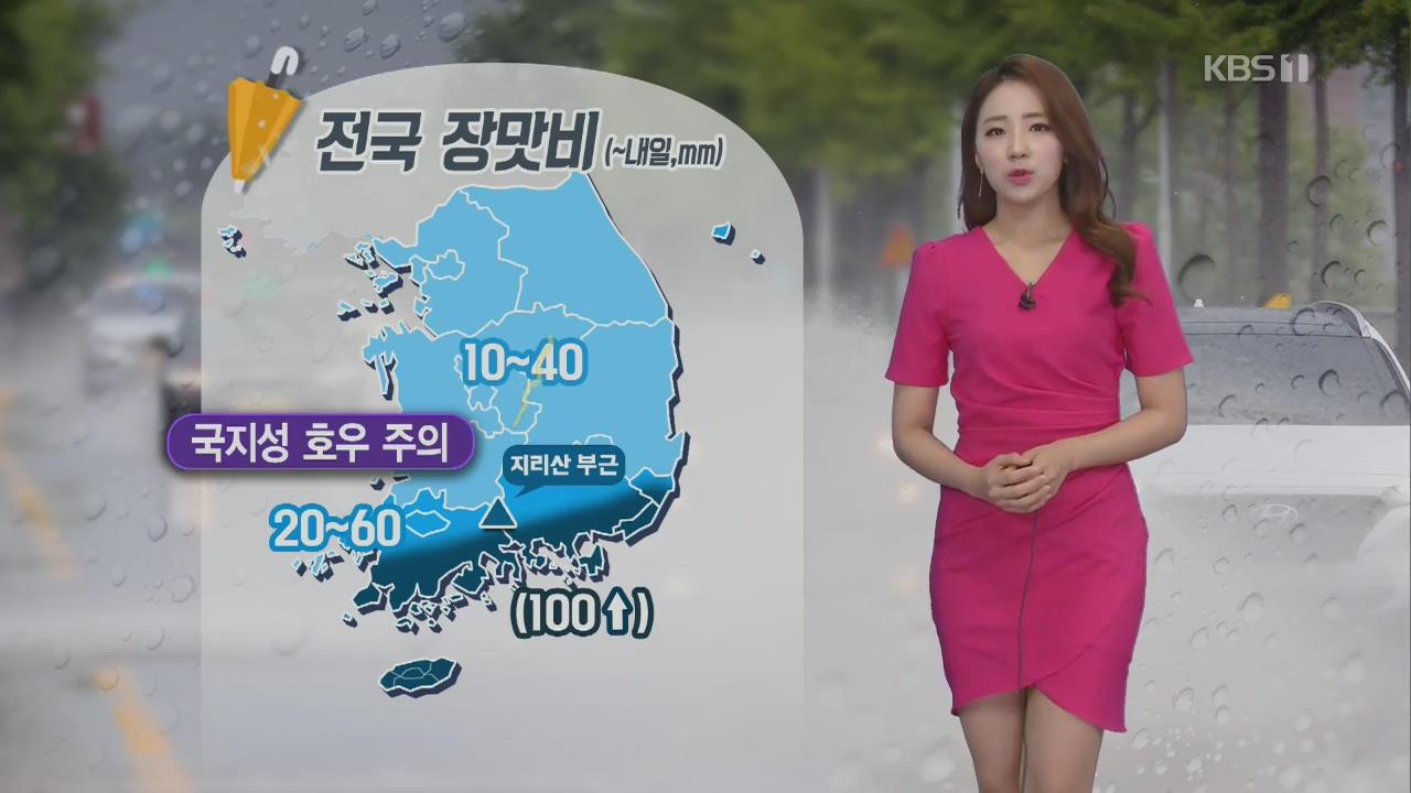 [날씨] 제주 '호우특보' 최고 100mm ↑…오늘 전국 장맛비