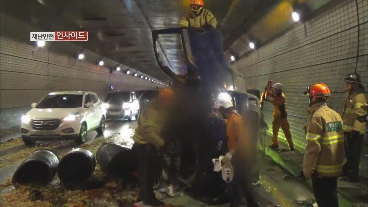 [재난·안전 인사이드] 여름 휴갓길 '터널 사고' 주의