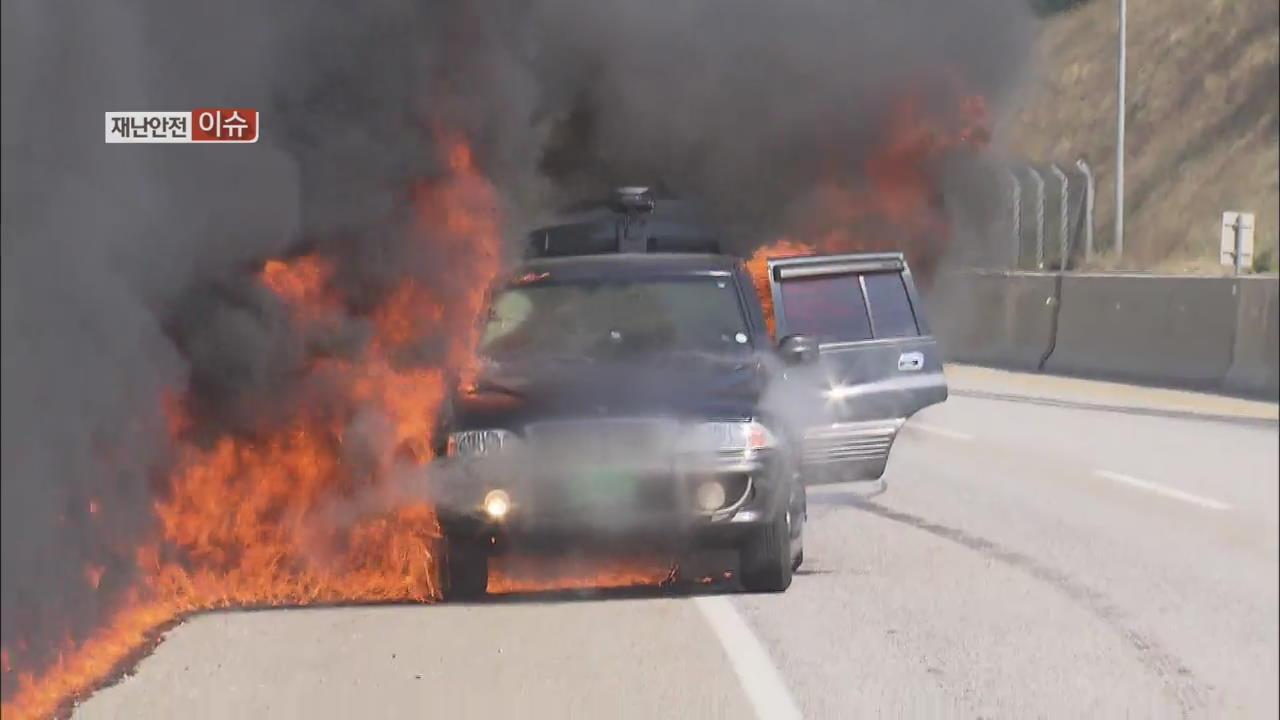 연이은 차량 화재…냉각수 점검은 필수