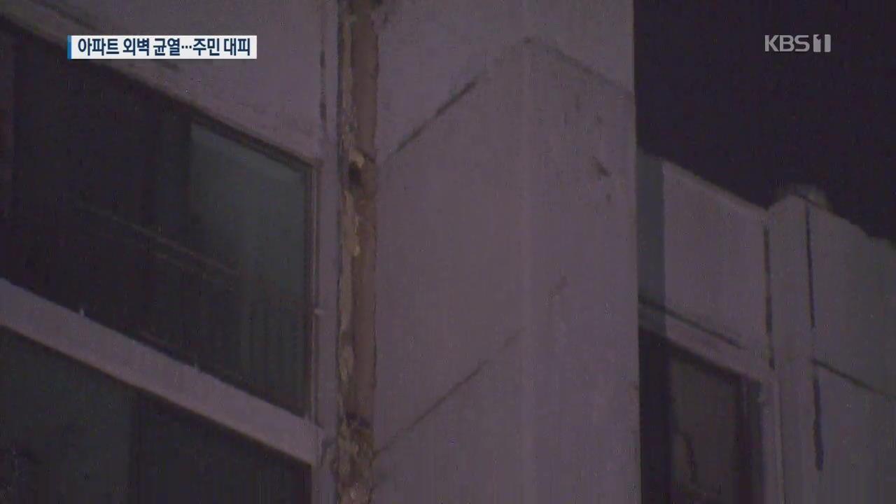 수원 아파트 외벽에 균열…주민 100여 명 긴급 대피