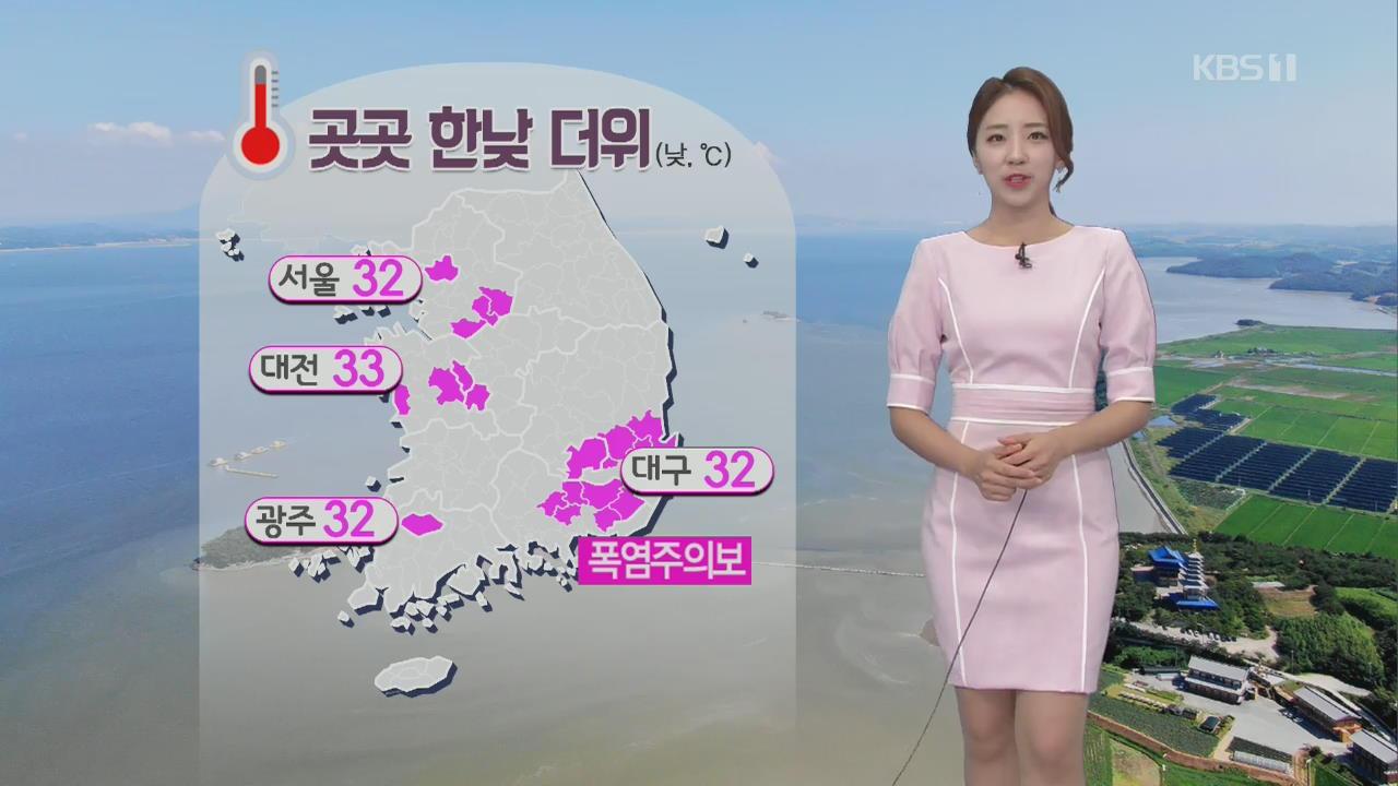 [날씨] 30도 안팎 더위…영남 소나기·동해안 비
