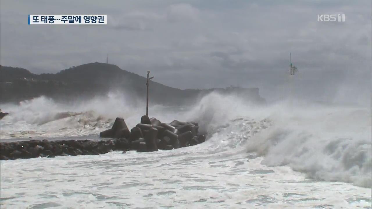 올해만 여섯 번째 태풍!…17호 '타파' 주말 한반도 영향권