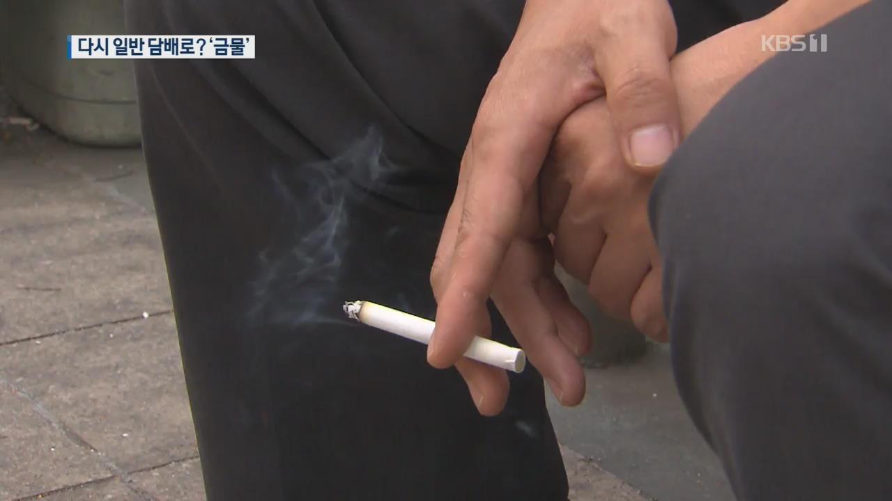 액상형 전자담배에 '화들짝'…다시 일반 담배로? '금물'