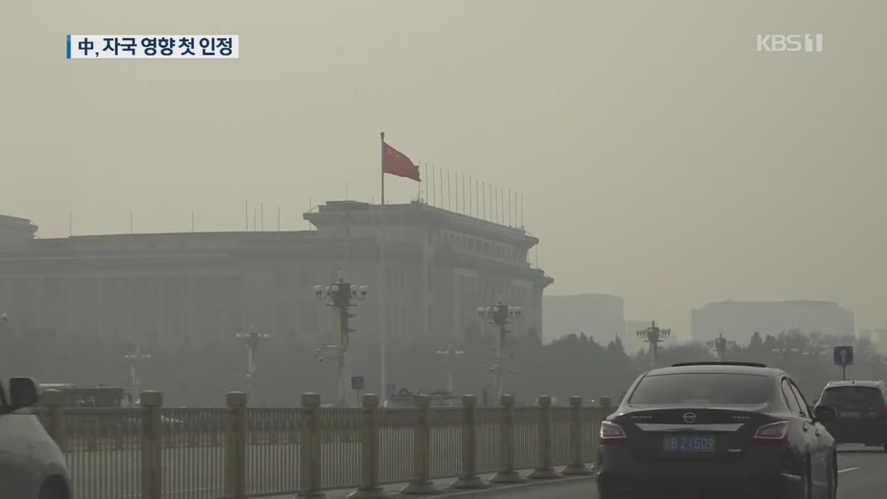 중국, '미세먼지' 자국 영향 첫 인정…고농도 때 분석은?