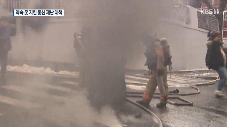 KT 아현 화재 1년…'재발 방지 대책' 점검해보니