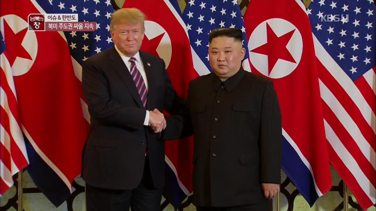 """[이슈&한반도] 북미 주도권 싸움…""""기회 살려야"""""""