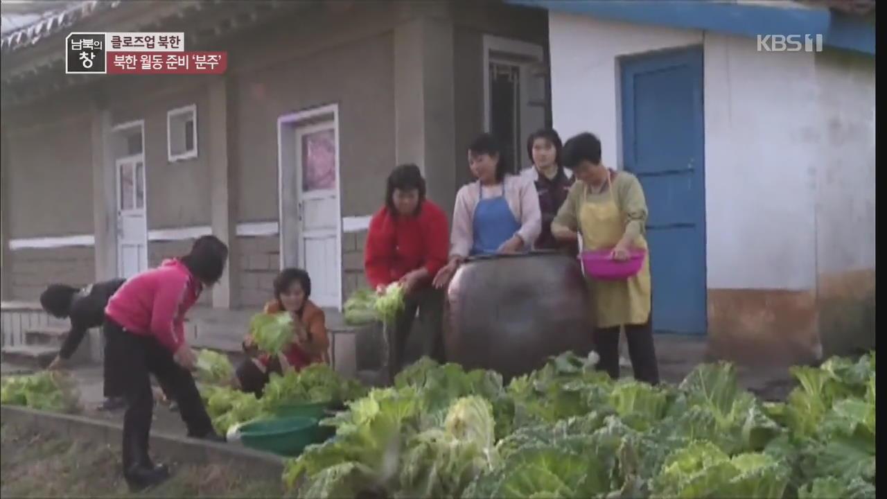 [클로즈업 북한] 김장부터 땔감 마련까지…북한 월동 준비