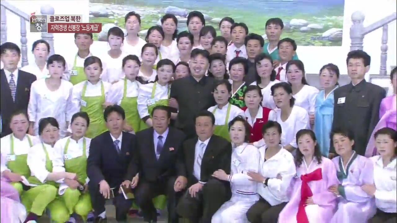 [클로즈업 북한] 북 송환 임박…노동계급 현실은?