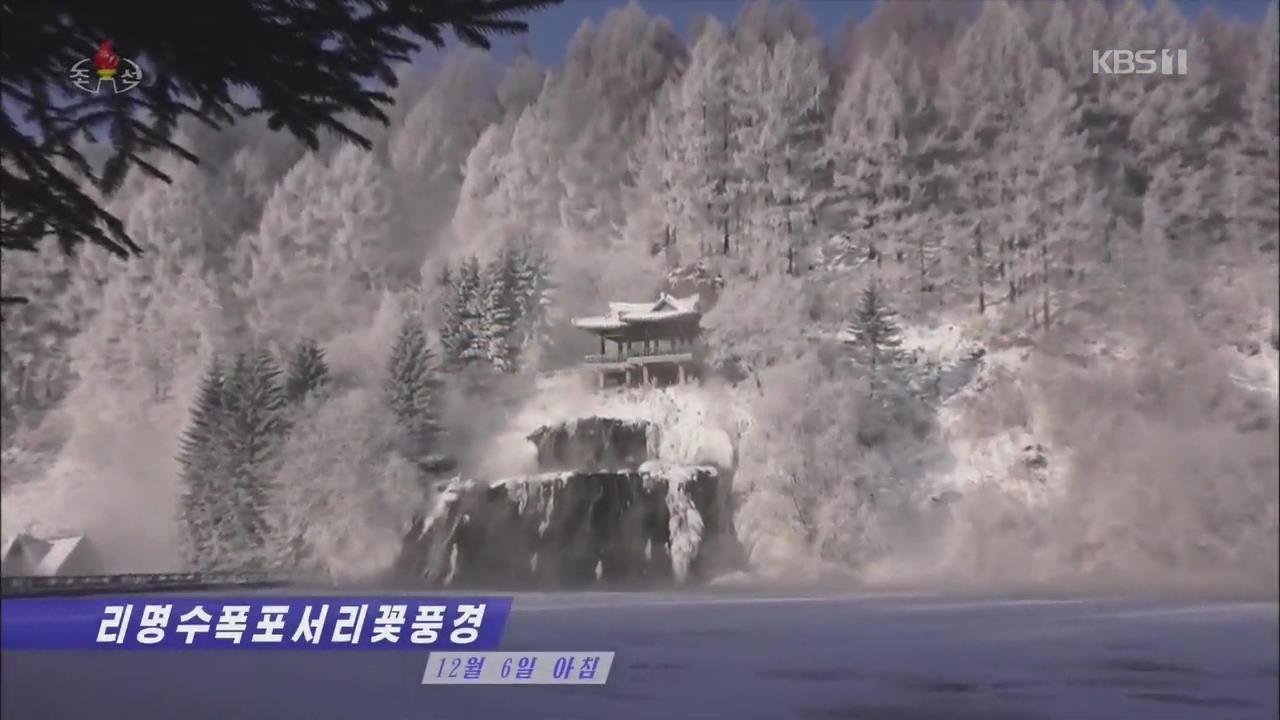 [북한 영상] 리명수폭포서리꽃풍경