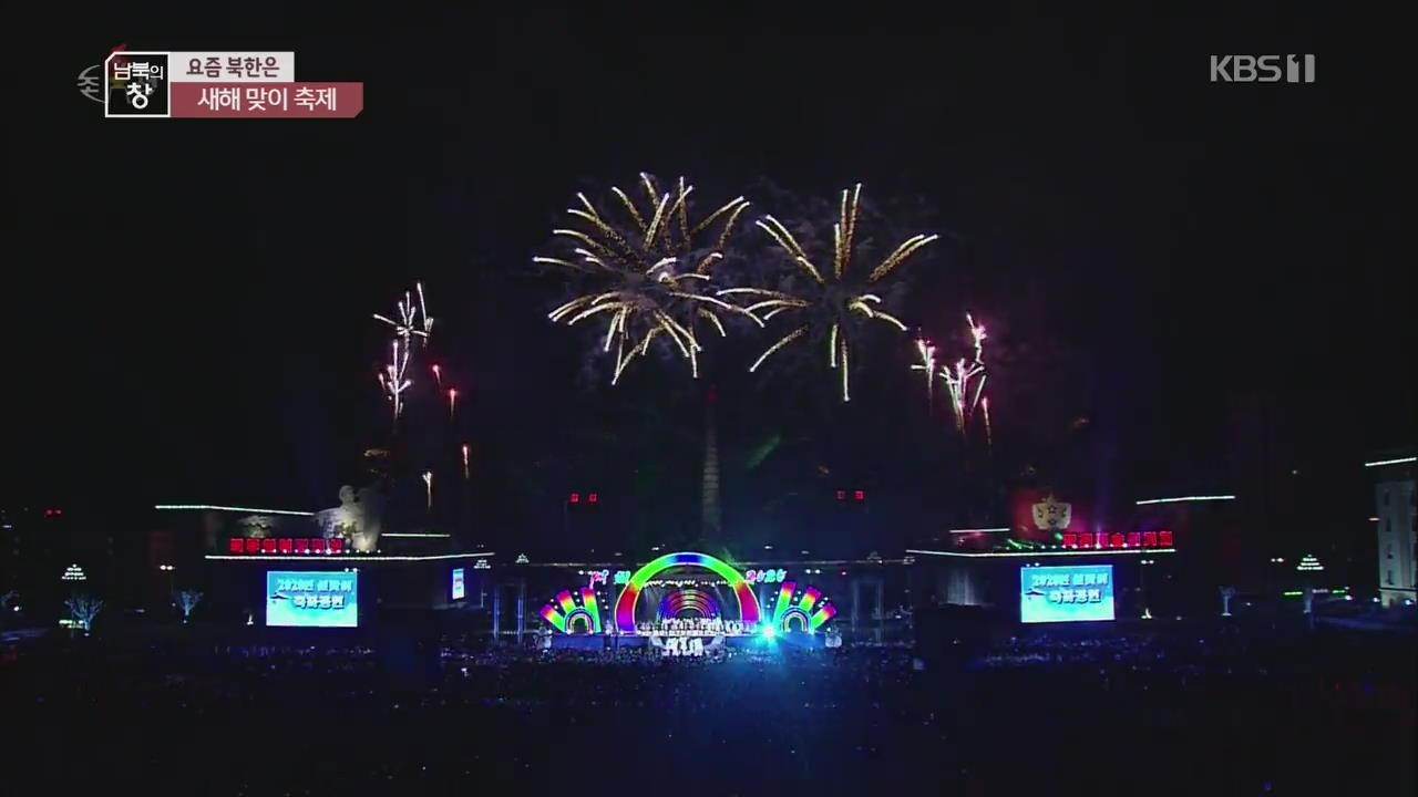 [요즘 북한은] '축포에 드론까지'…새해 맞이 축제 외