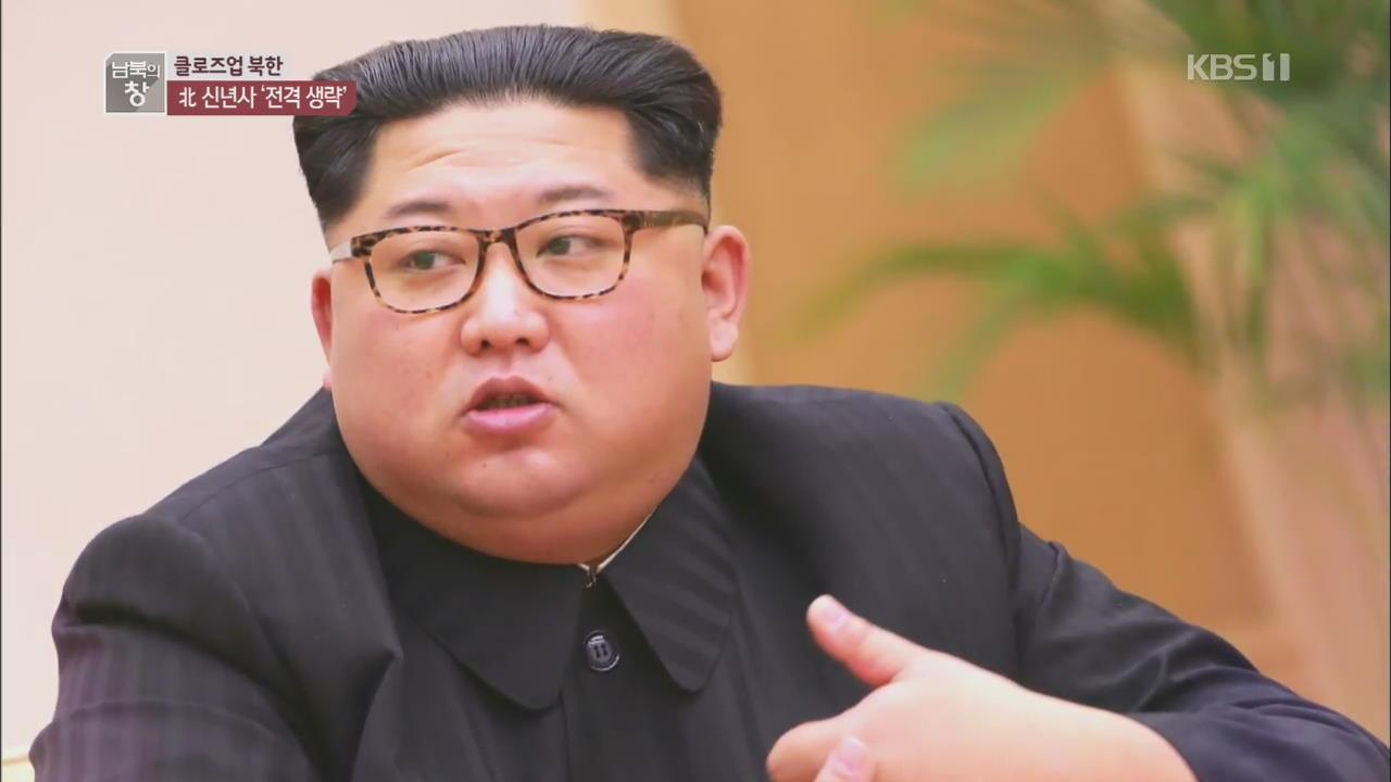 [클로즈업 북한] 집권 후 첫 생략 '北 신년사'