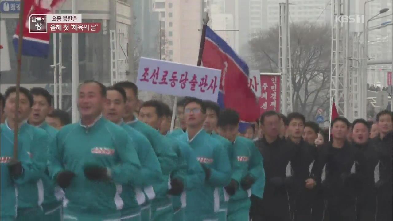 [요즘 북한은] 뛰고 달리고…올해 첫 '체육의 날' 외