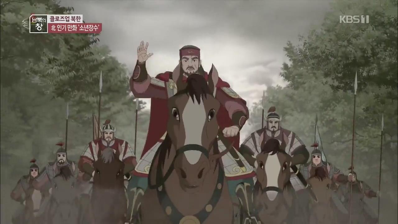 [클로즈업 북한] 北 인기 만화 '소년장수 100회'