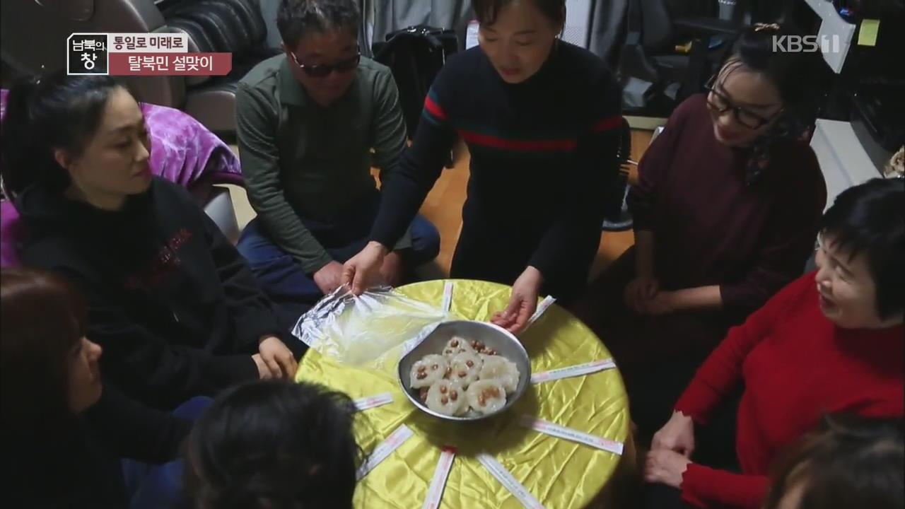 [통일로 미래로] '고향 그리며'…탈북민 설맞이