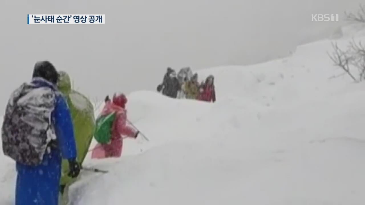 쏟아지는 눈더미…네팔 '눈사태 순간' 영상 공개