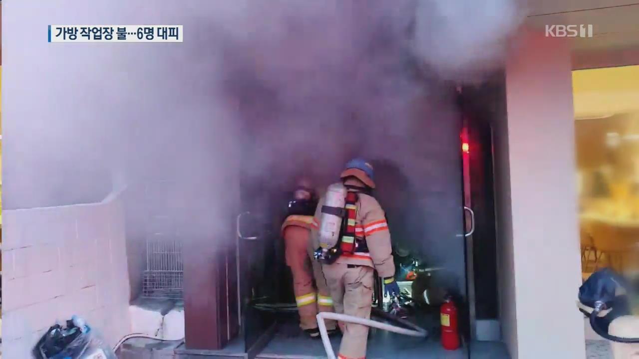 가방 작업장·철물점 등 곳곳서 화재 잇따라