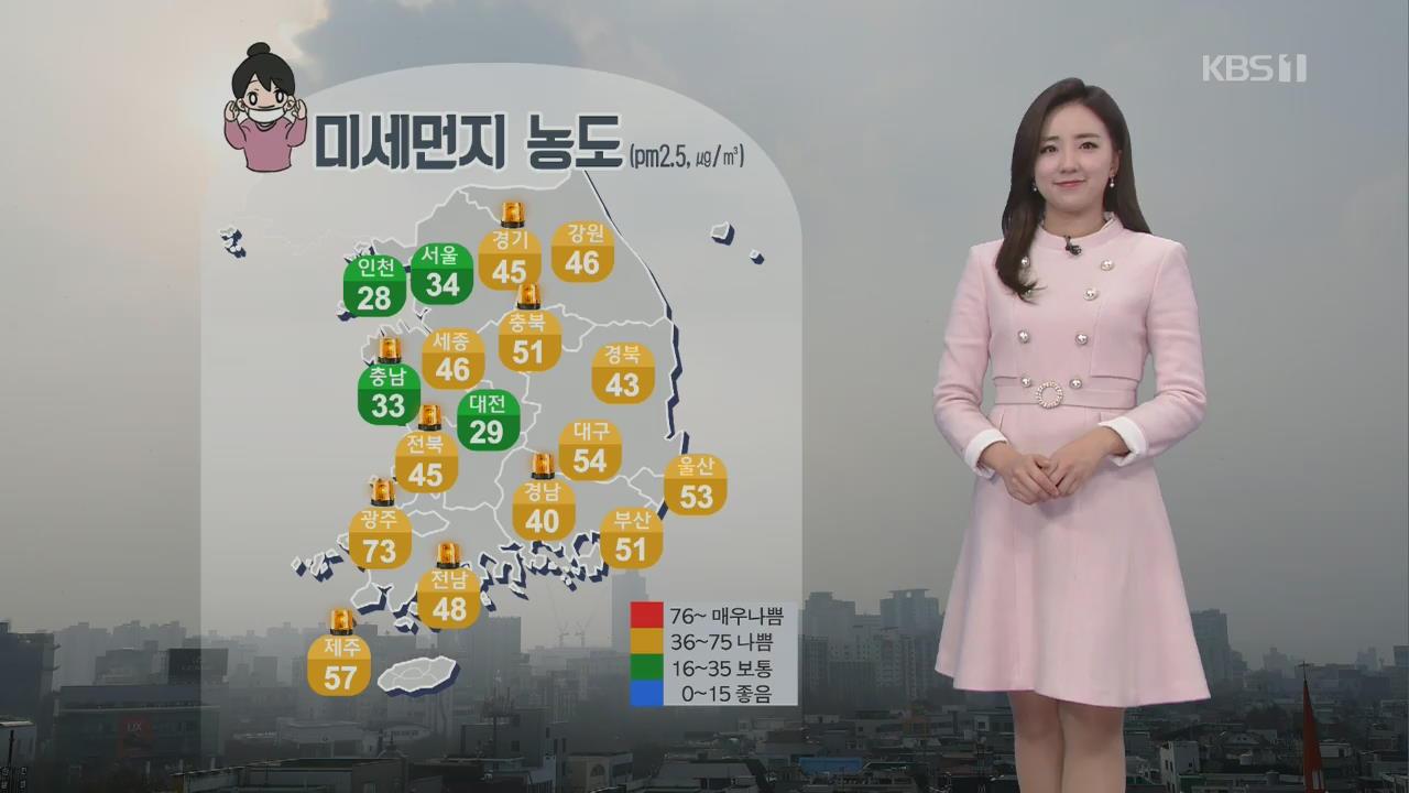 [날씨] '대한' 큰 추위 없어, 미세먼지 '나쁨'