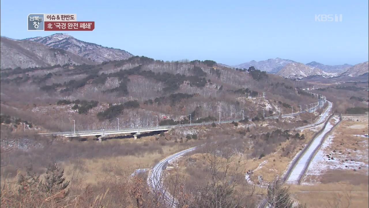 [이슈&한반도] 北 '국경 폐쇄'…금강산 철거 연기