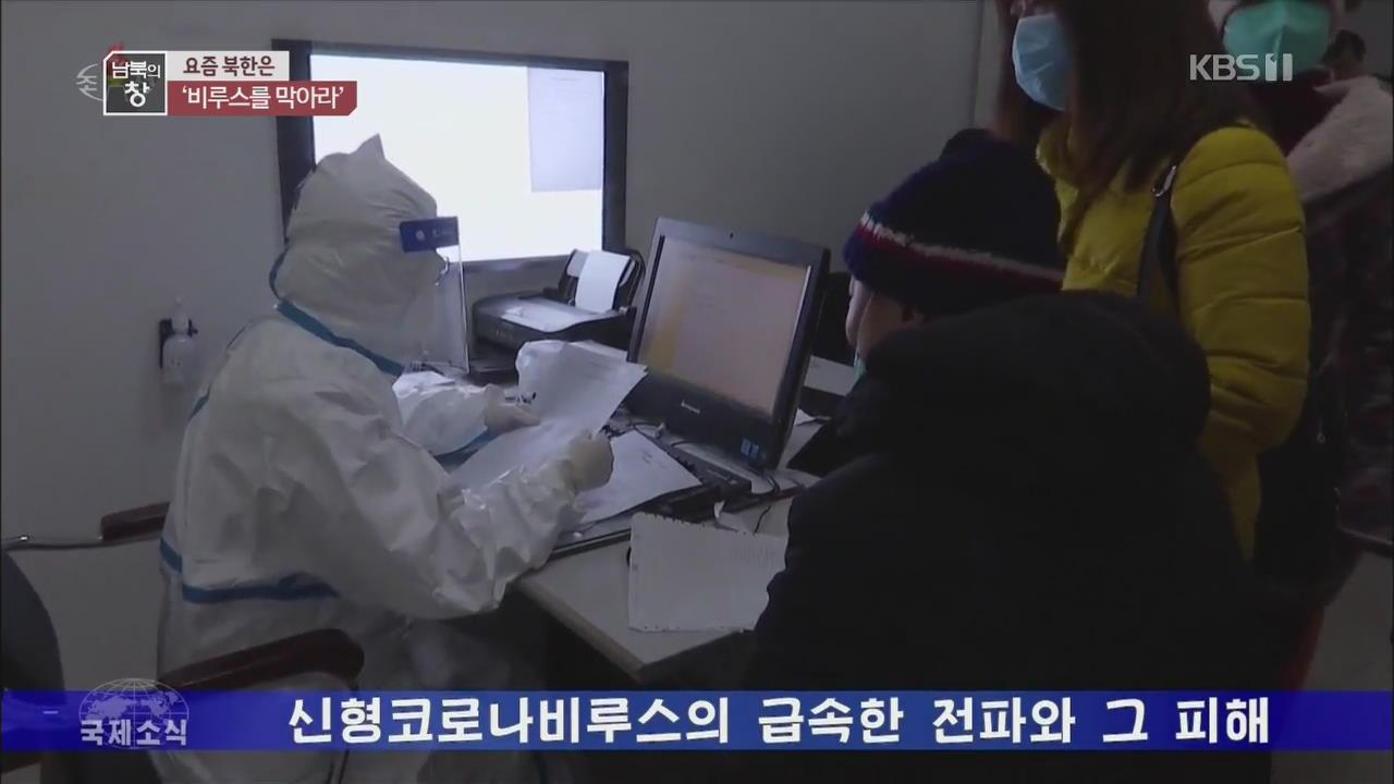 [요즘 북한은] '비루스를 막아라' 北도 비상 외