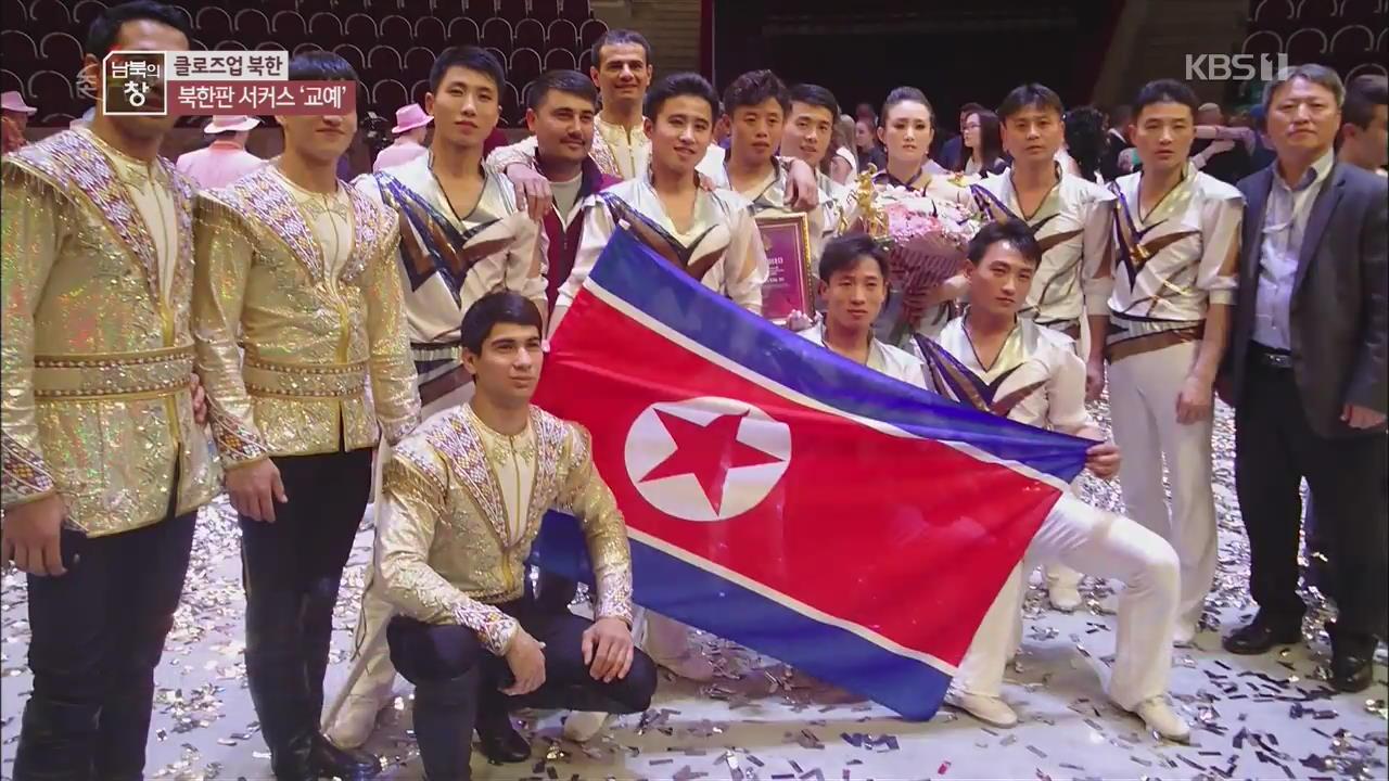[클로즈업 북한] '세계 최정상'…북한판 서커스 '교예'