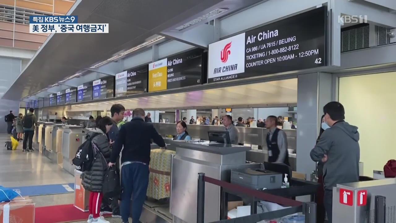 미국, '여행금지' 이어 중국 방문 외국인도 입국 제한