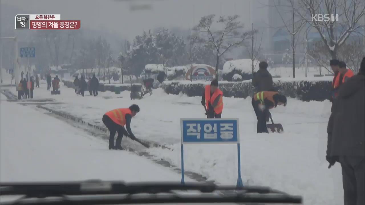 [요즘 북한은] 제설 작업 '분주'…평양의 겨울 풍경은? 외