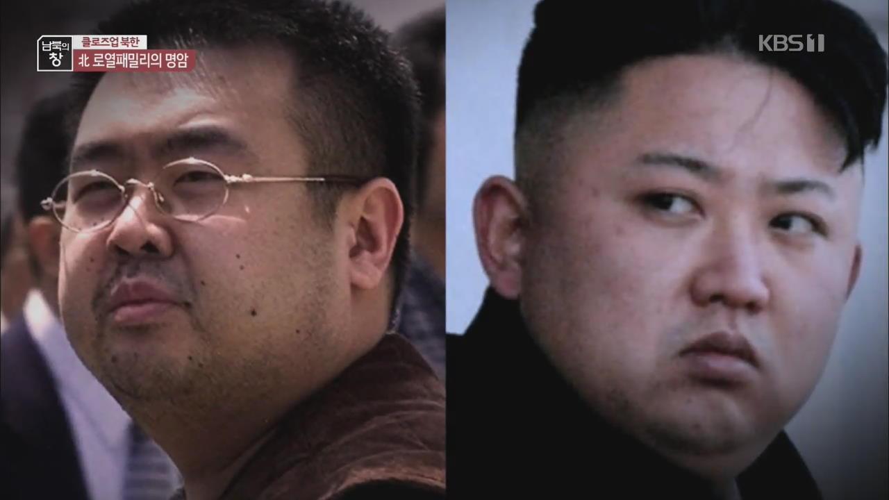 [클로즈업 북한] 北 '백두혈통'의 빛과 그림자