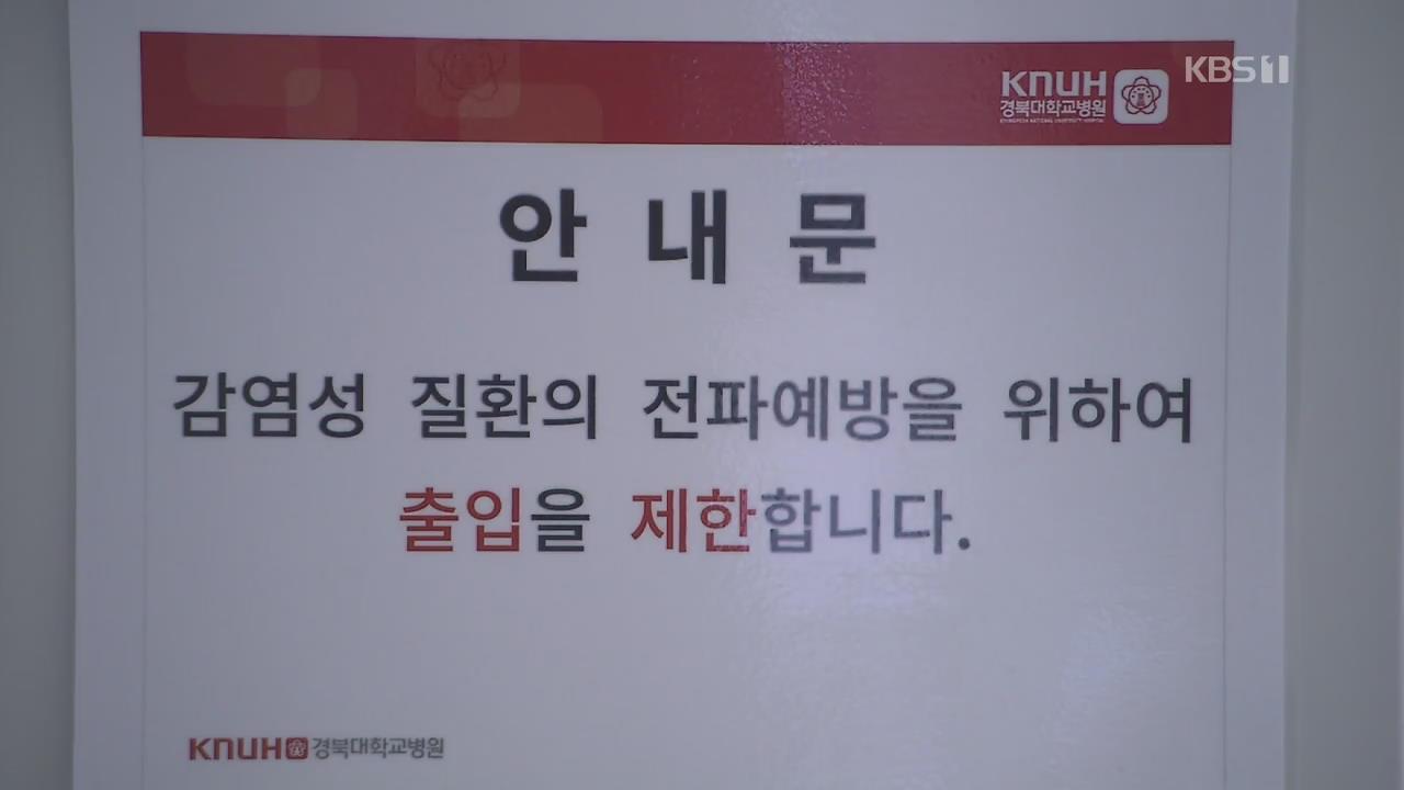 대구·경북 시설·인력 부족 현실화…병실 모자라