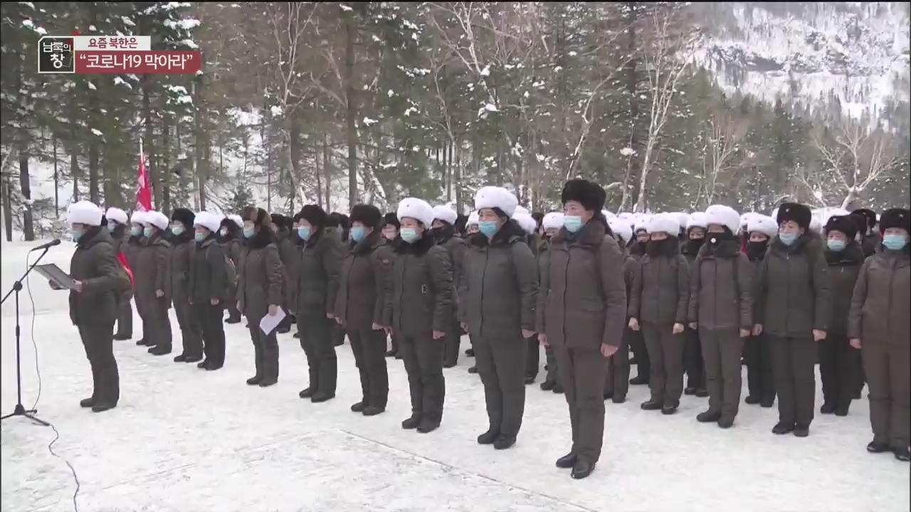 """[요즘 북한은] """"코로나19 막아라""""…예방 '총력' 외"""