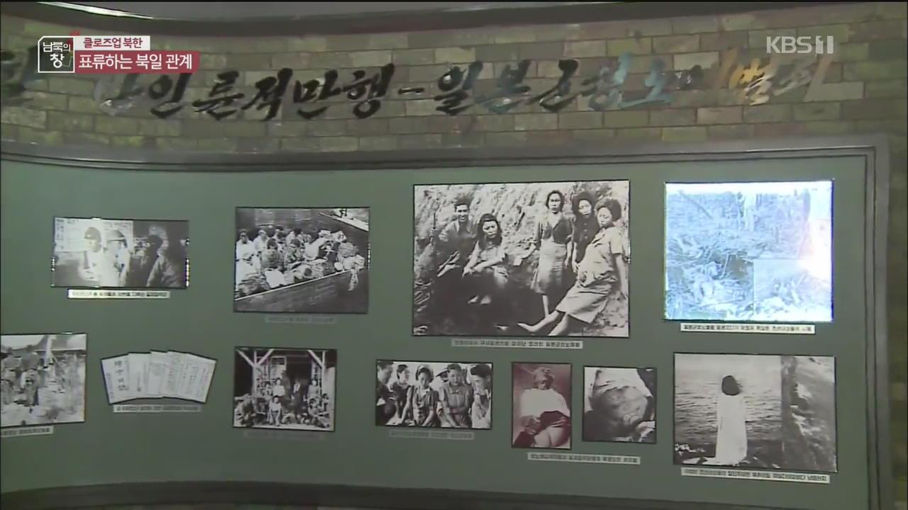 [클로즈업 북한] 16년째 냉각…표류하는 북일 관계