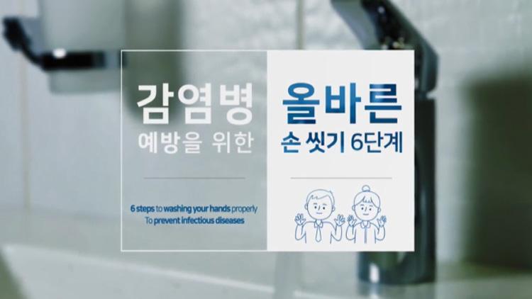 [재난 행동요령] 감염병 예방을 위한 올바른 손씻기 6단계