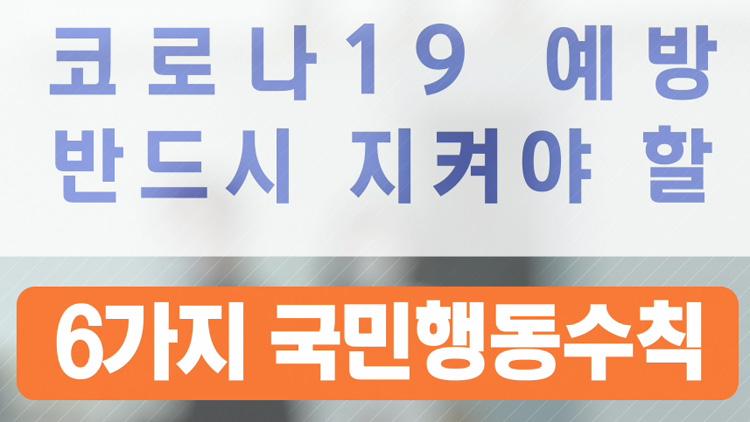 [재난 행동요령] 코로나19 예방 국민행동수칙