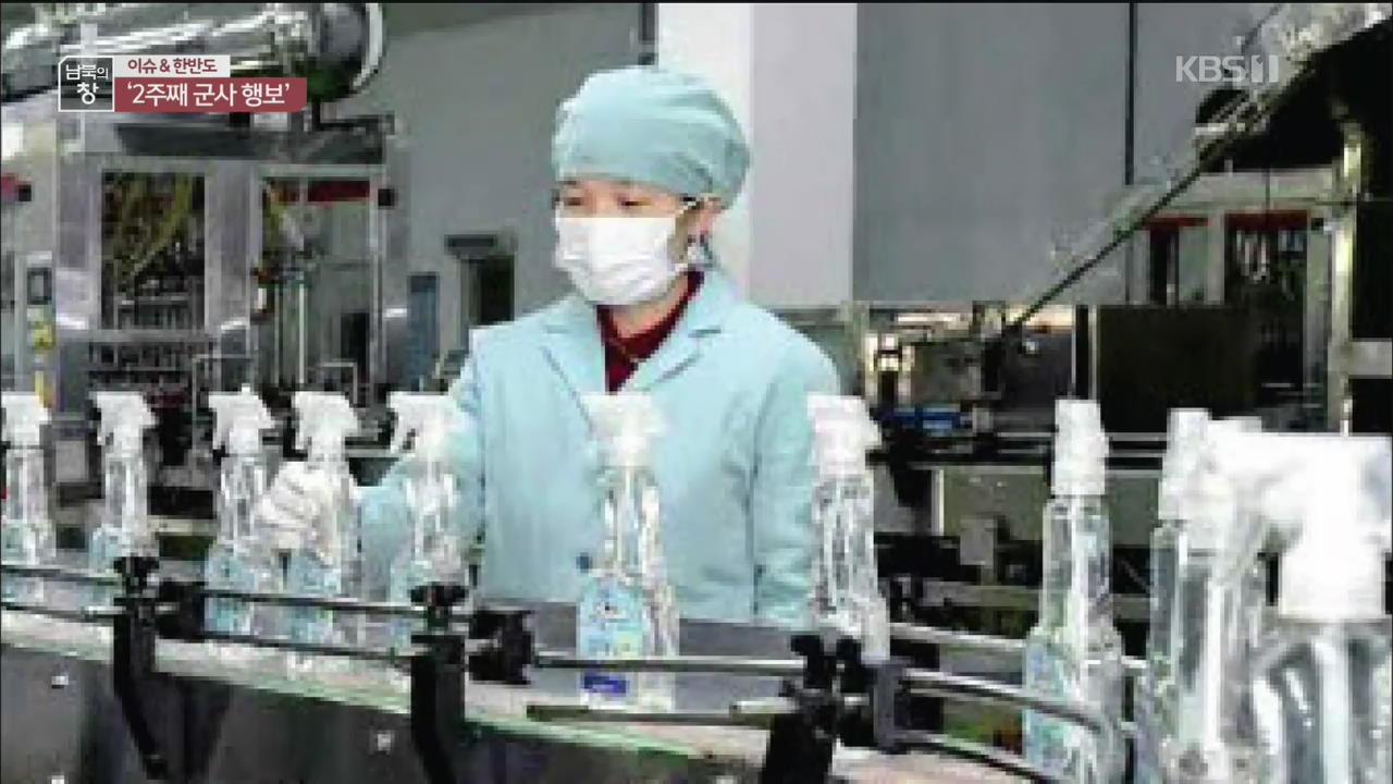 [이슈&한반도] '2주째 군사 행보'…마스크 생산 독려