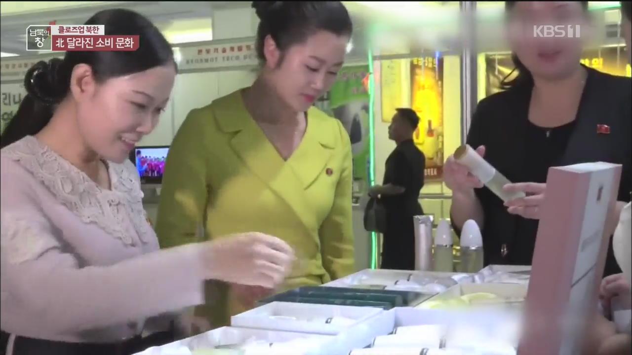 [클로즈업 북한] 달라진 소비 문화…변화하는 여성
