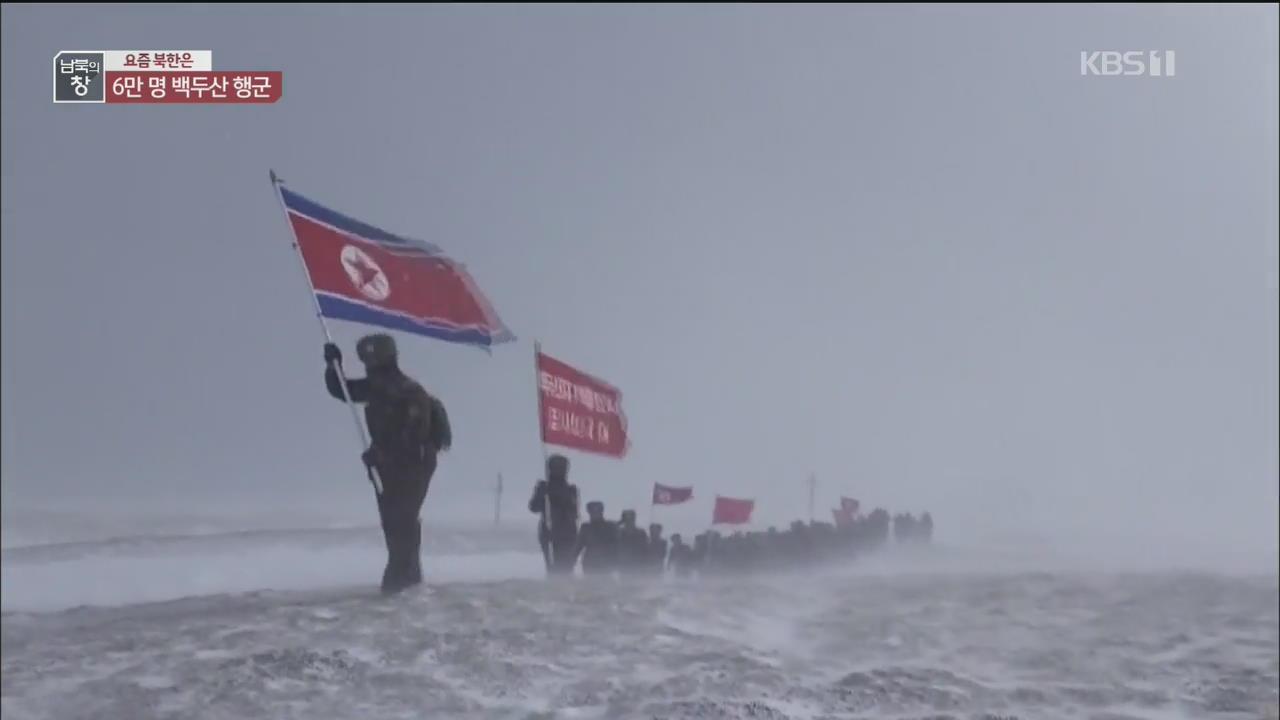[요즘 북한은] '혹한을 뚫고'…6만 명 백두산 행군
