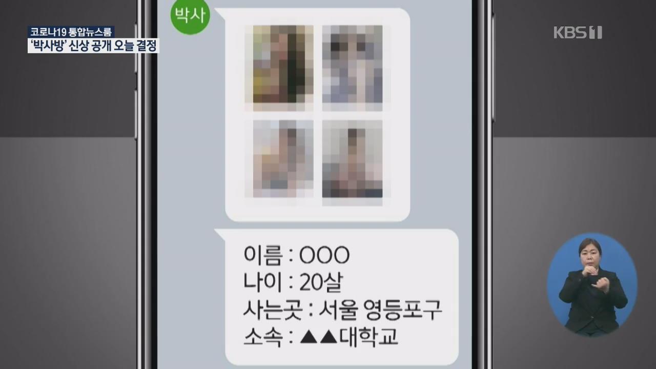"""박사방 가인, `박사방` 조주빈 SNS 계정 차단 인증하며 분노 """"이런 *****"""""""