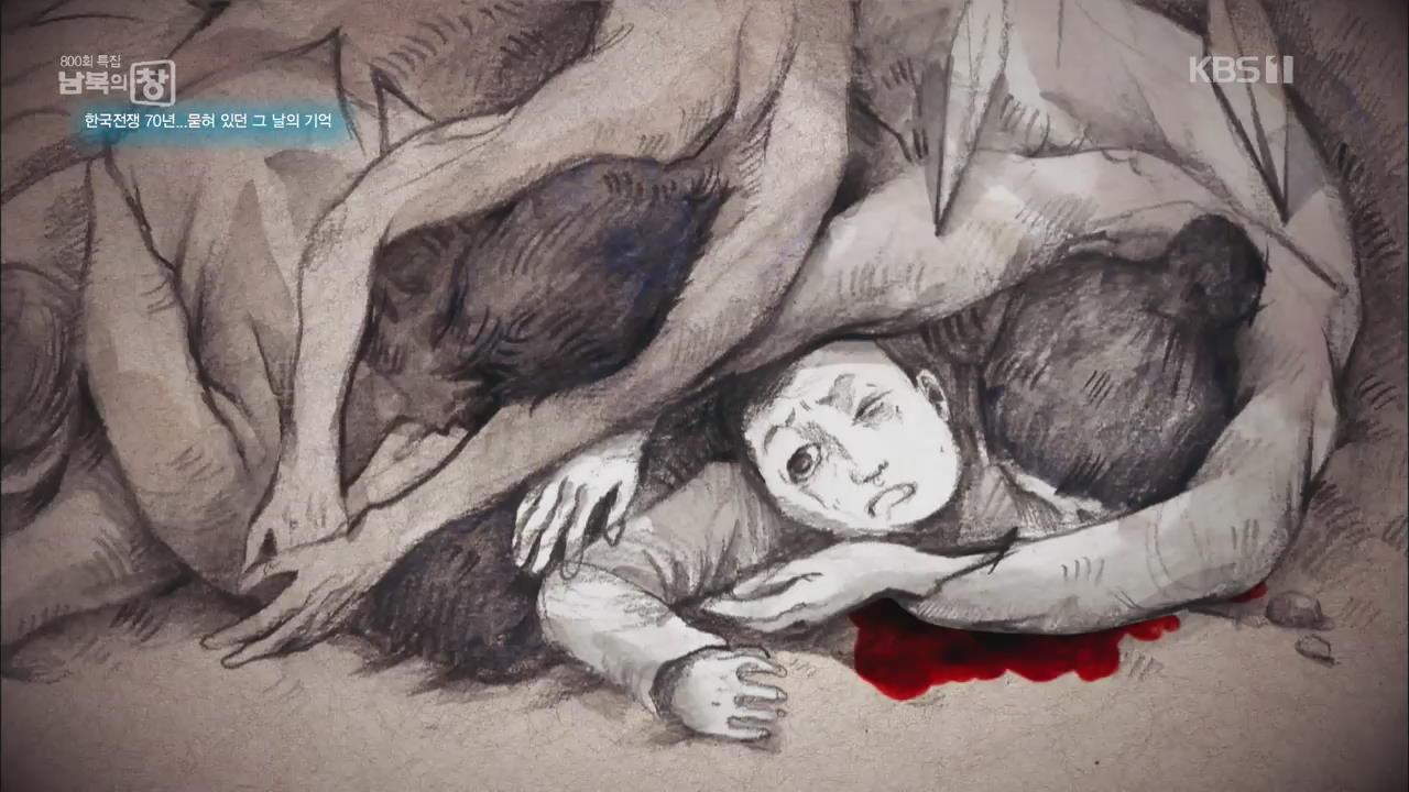 한국전쟁 70년…묻혀 있던 그 날의 기억