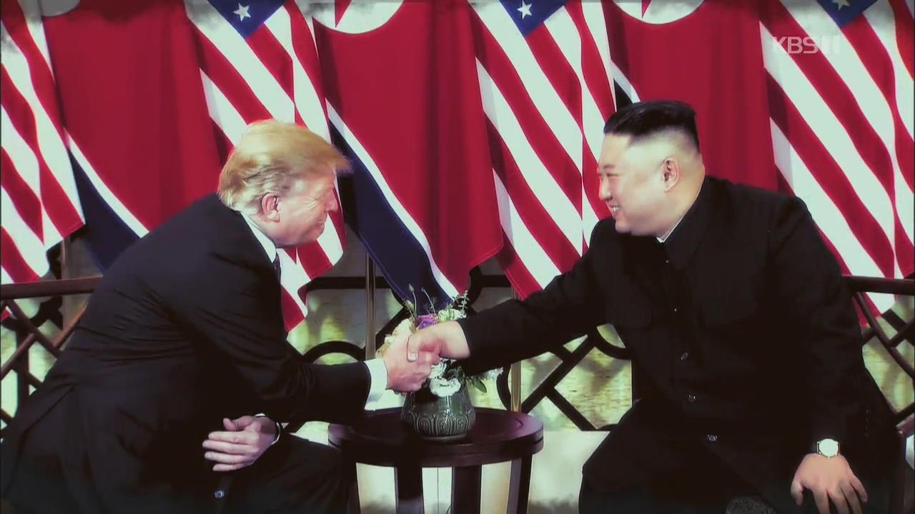 [이슈&한반도] '대미협상국' 신설…최고인민회의 소집