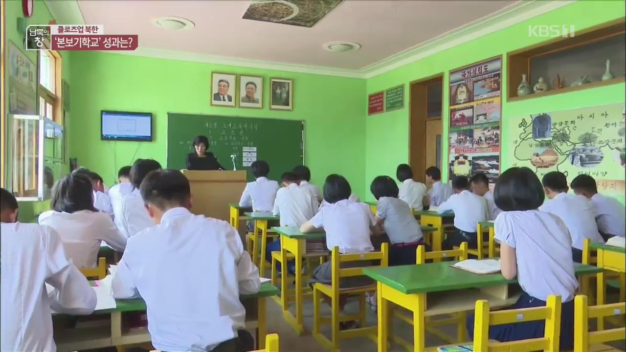 [클로즈업 북한] '본보기 학교 건설 가속화'…성과는?