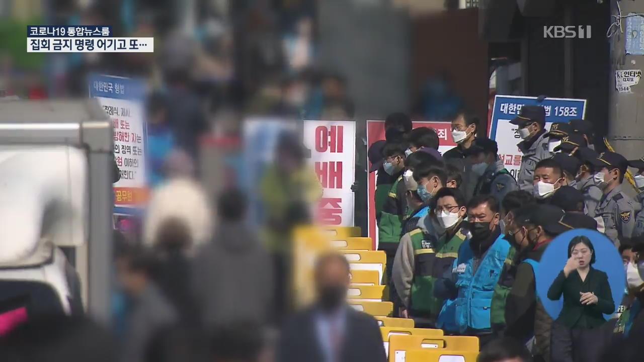 """'사랑제일교회' 서울시 고발에도 현장 예배…서울시 """"추가 고발 방침"""""""