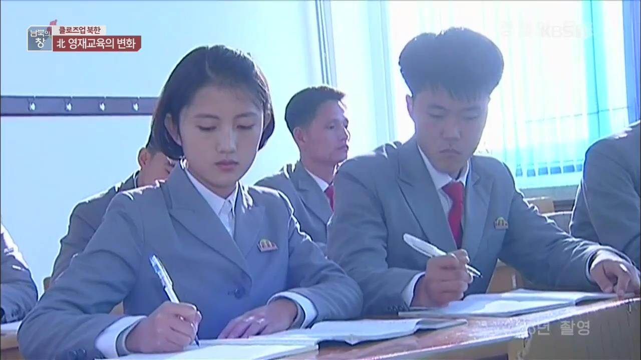 """[클로즈업 북한] """"세계 최고 수준으로""""…北 영재교육"""
