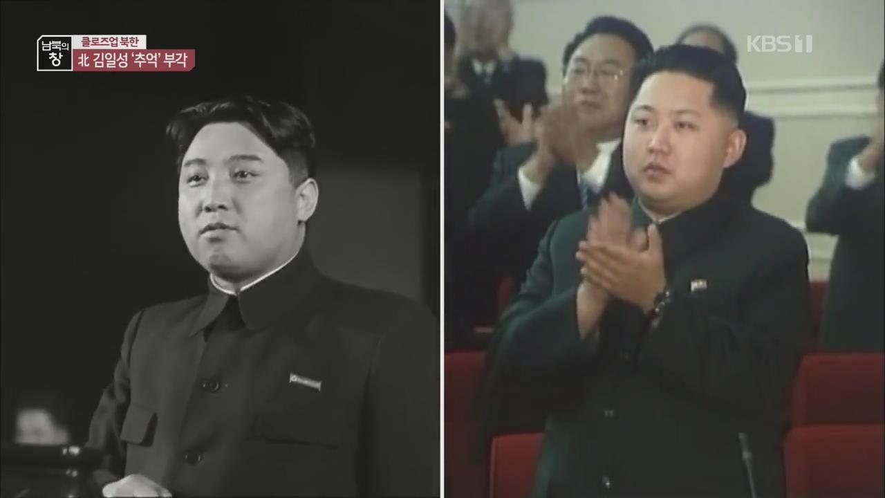 [클로즈업 북한] 조용한 '태양절'…김일성 '추억' 부각