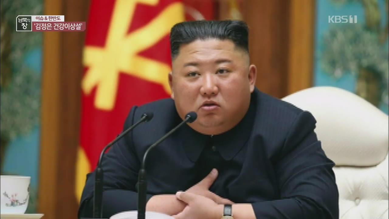 [이슈&한반도] '김정은 건강 이상설'…北美 친서논란