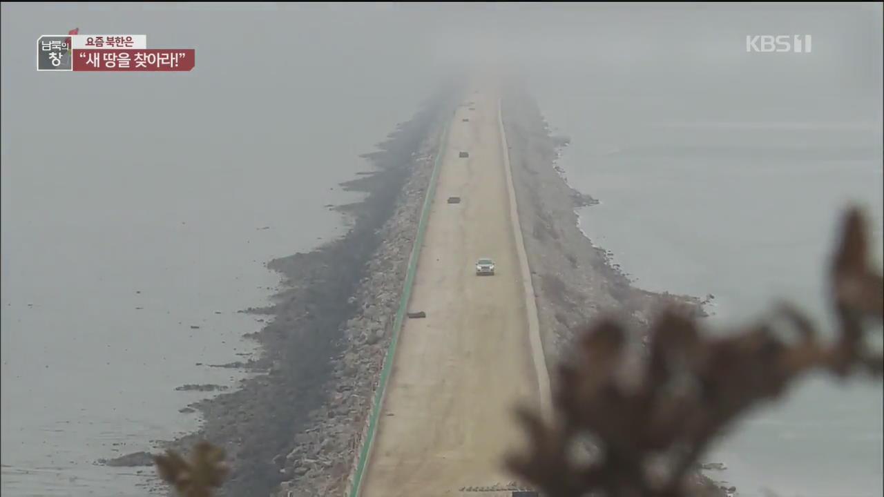 """[요즘 북한은] """"새 땅을 찾아라!""""…간척사업 역량 집중"""