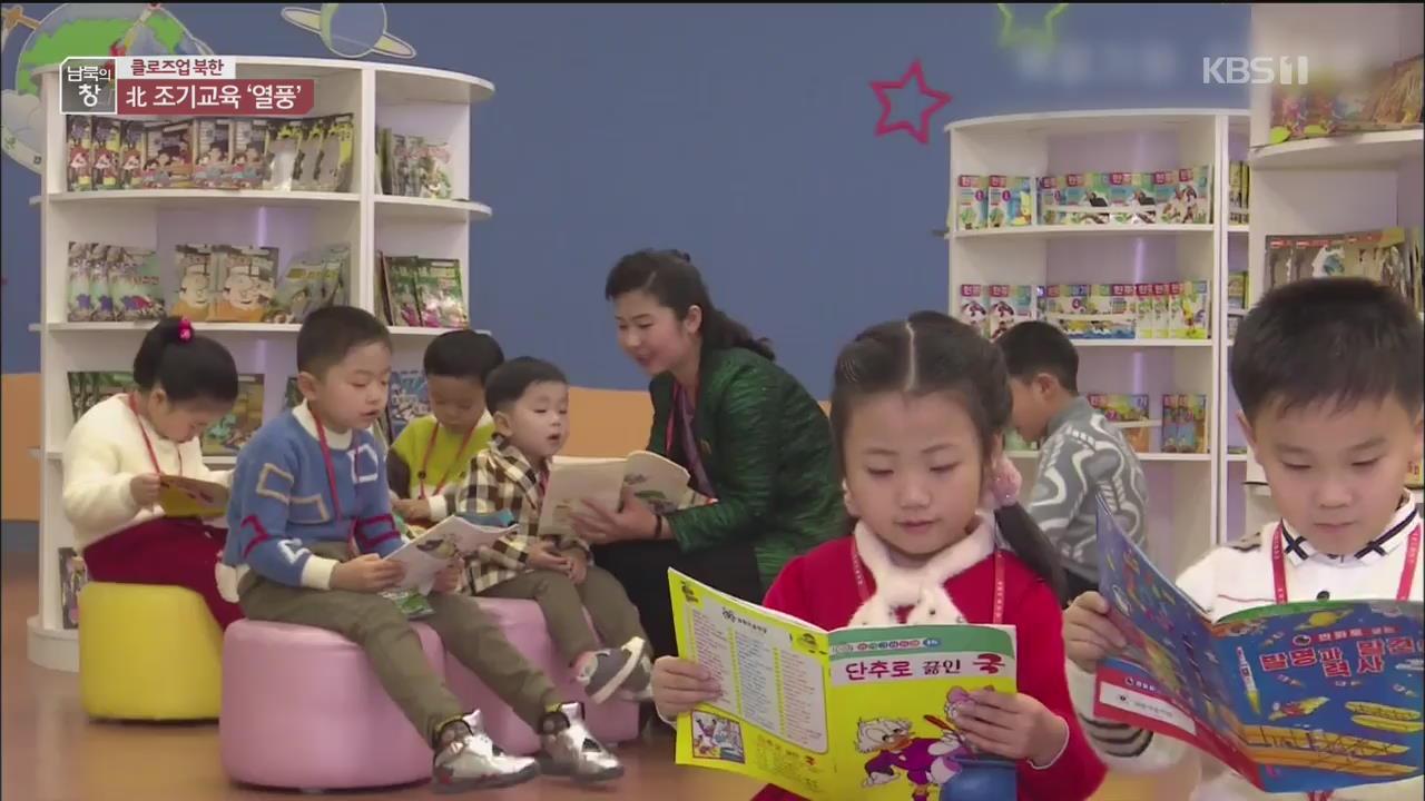 [클로즈업 북한] 유치원부터 지능 계발…조기교육 '열풍'