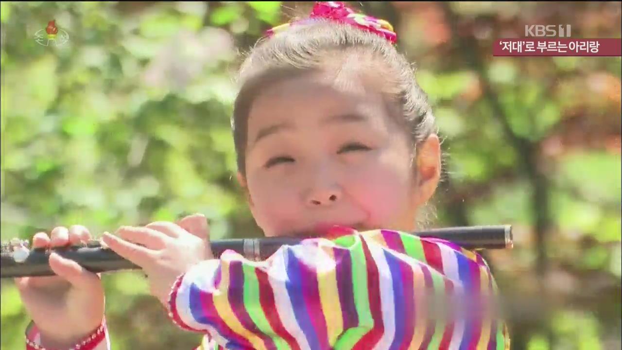 [북한 영상] '저대'로 부르는 아리랑