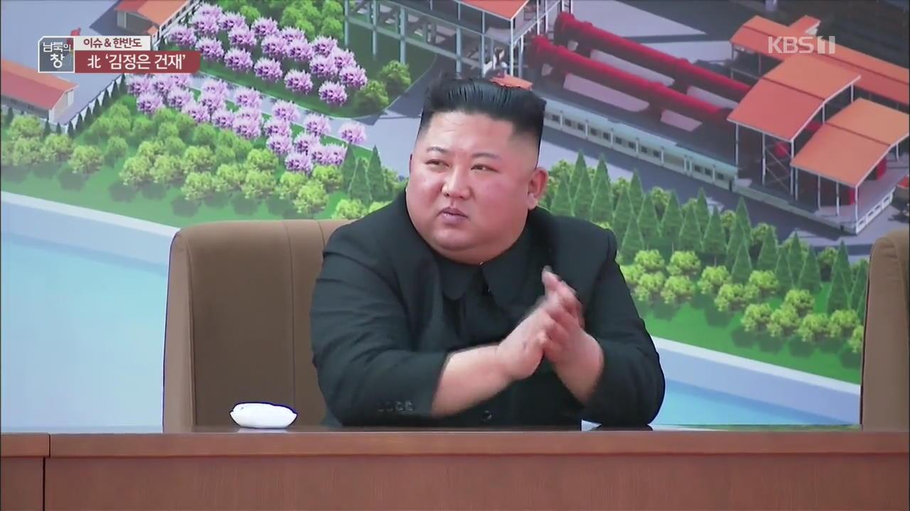 [이슈&한반도] '김정은 건재'…'북핵 이슈' 다시 부상?