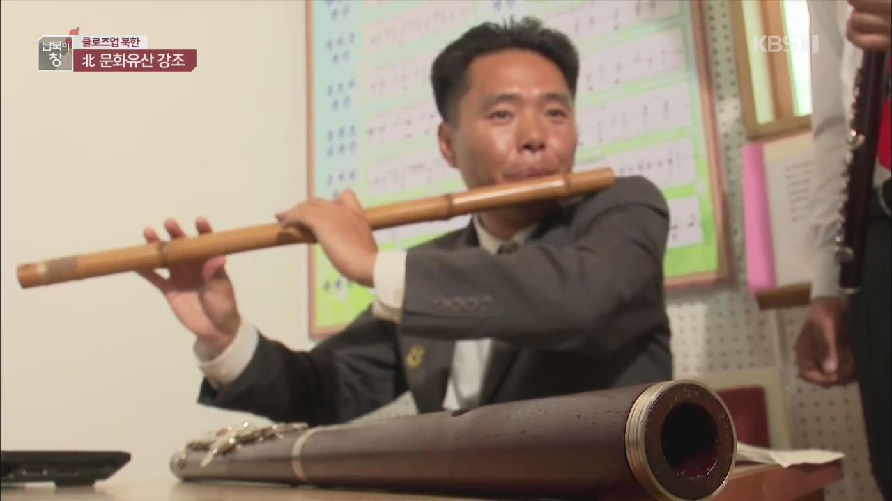 [클로즈업 북한] 北 문화유산 강조…남북교류 방향은?