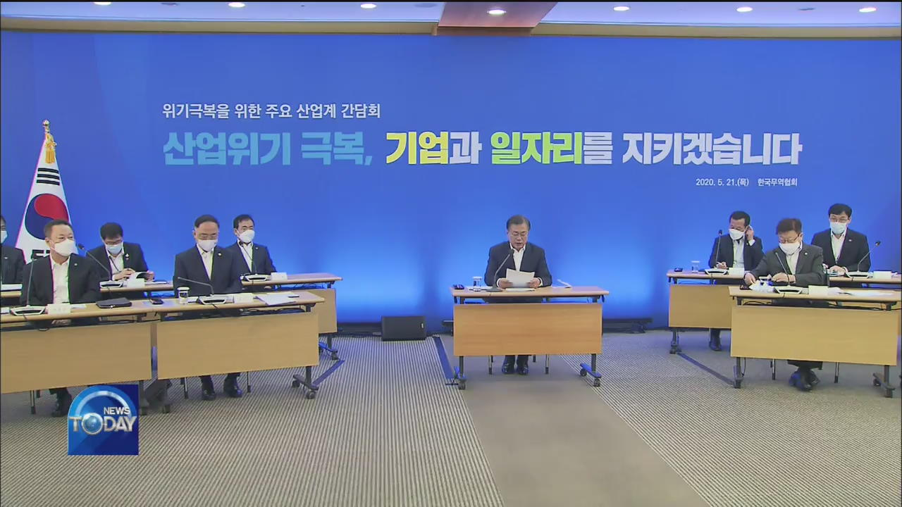 PRESIDENT MOON ON WAYS TO REVIVE ECONOMY