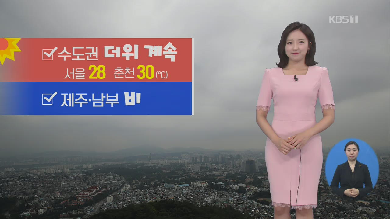 [날씨] 무더위 계속…제주·남부 장맛비